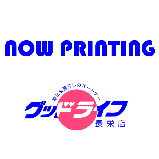 NOW PRINTING2